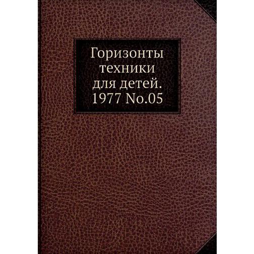 Горизонты техники для детей. 1977 Т.05 38717342