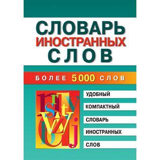 Словарь иностранных слов (ISBN 13: 978-5-386-02867-1)