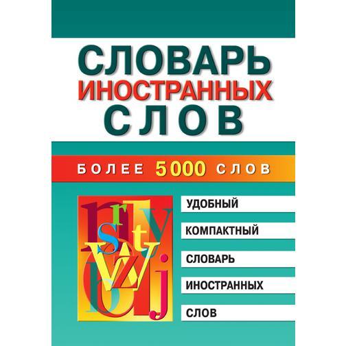 Словарь иностранных слов (ISBN 13: 978-5-386-02867-1) 38717291