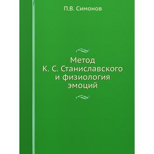 Метод К. С. Станиславского и физиология эмоций