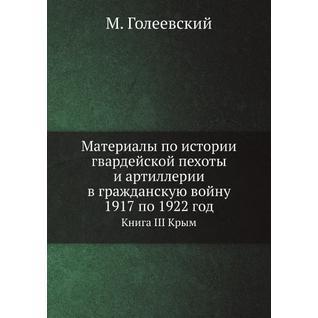 Материалы по истории гвардейской пехоты и артиллерии в гражданскую войну 1917 по 1922 год (ISBN 13: 978-5-517-88807-5)