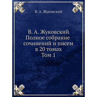 В. А. Жуковский. Полное собрание сочинений и писем. В 20 томах. Том 1