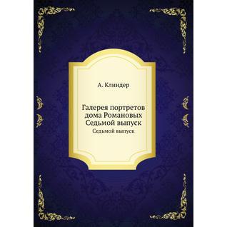 Галерея портретов дома Романовых (Автор: А. Клиндер)