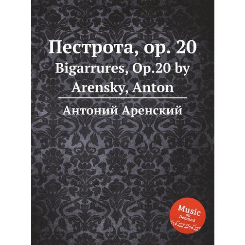 Пестрота, op. 20 38717823