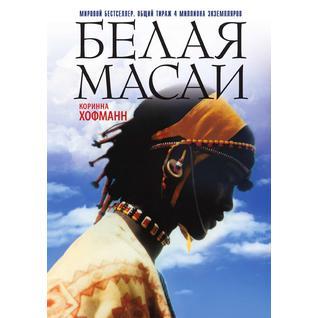 Белая масаи