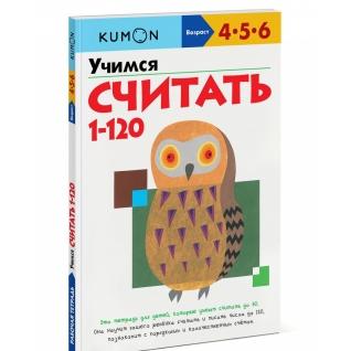 KUMON. Книга Учимся считать от 1 до 120. Рабочая тетрадь KUMON, 978-5-91657-771-618+