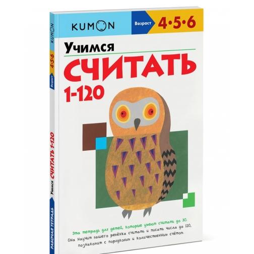 KUMON. Книга Учимся считать от 1 до 120. Рабочая тетрадь KUMON, 978-5-91657-771-618+ 37433945