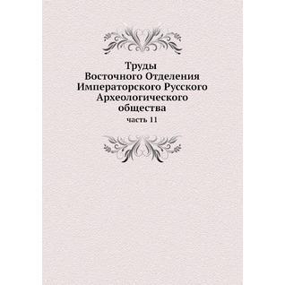 Труды Восточного Отделения Императорского Русского Археологического общества (ISBN 13: 978-5-517-88192-2)