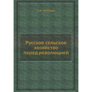 Русское сельское хозяйство перед революцией