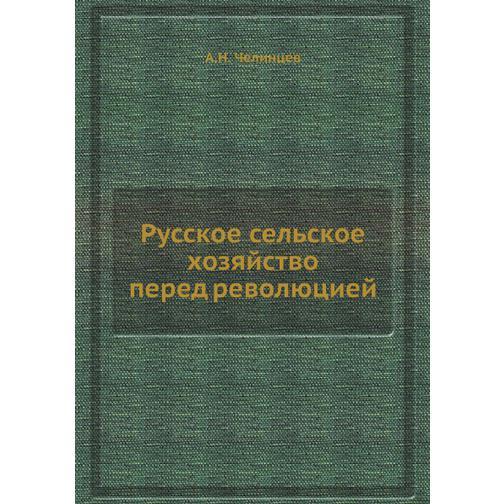 Русское сельское хозяйство перед революцией 38732855