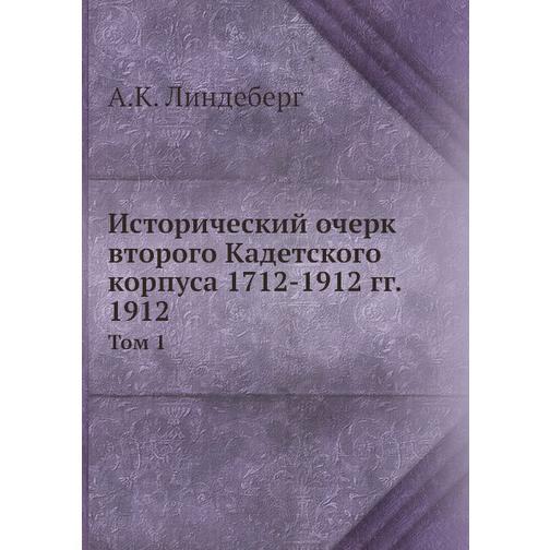 Исторический очерк второго Кадетского корпуса 1712-1912 гг. 38734414