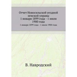 Отчет Новосильской уездной земской управы