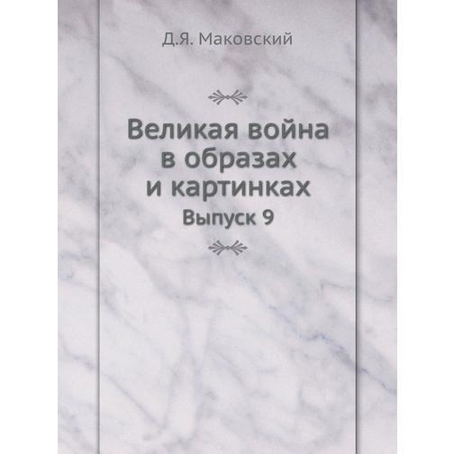 Великая война в образах и картинках 38734304