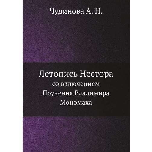 Летопись Нестора (Автор: А.Н. Чудинова) 38717436