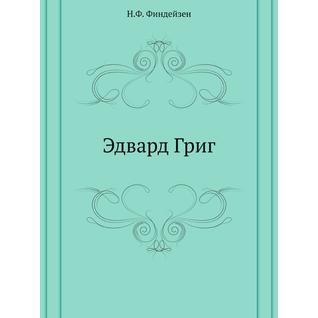 Эдвард Григ (Издательство: Нобель Пресс)