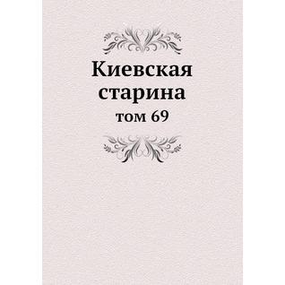 Киевская старина (ISBN 13: 978-5-517-89144-0)