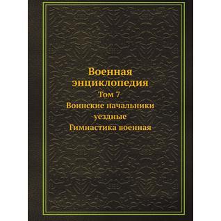Военная энциклопедия (ISBN 13: 978-5-517-88085-7)