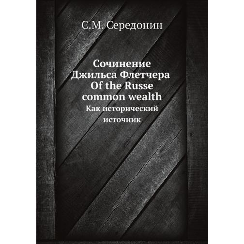 Сочинение Джильса Флетчера Of the Russe common wealth 38716511