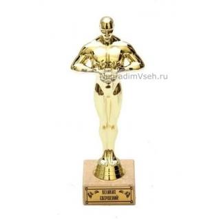 Кубок-статуэтка Оскар с гравировкой Вашего текста