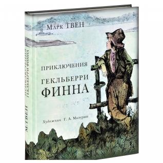 """Марк Твен """"Твен. Приключения Гекльберри Финна, 978-5-4335-0099-0"""""""