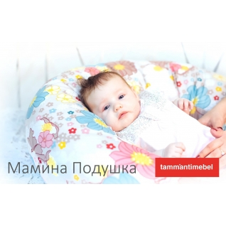 """Подушка для беременных и кормления """"Мамина подушка"""""""