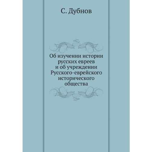 Об изучении истории русских евреев и об учреждении Русского-еврейского исторического общества 38716204