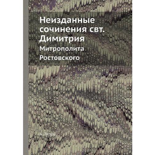 Неизданные сочинения свт. Димитрия 38734655