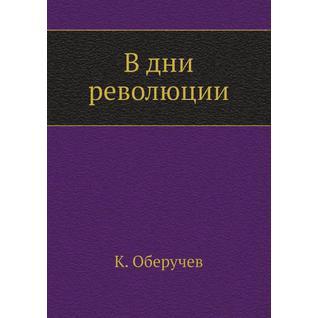 В дни революции (Издательство: ЁЁ Медиа)
