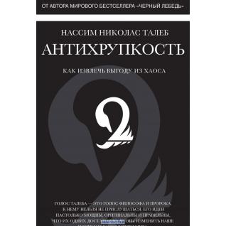 """Николас Талеб Нассим """"Антихрупкость. Как извлечь выгоду из хаоса, 978-5-389-05287-1"""""""
