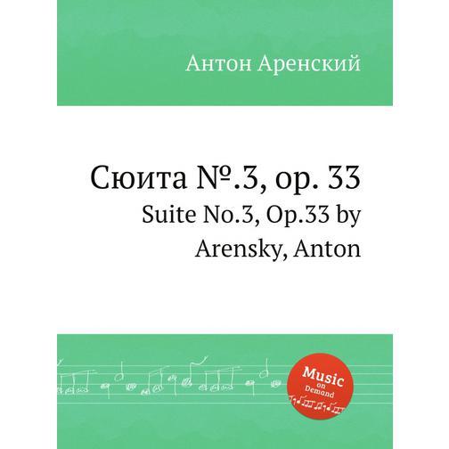 Сюита №.3, op. 33 38717797