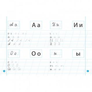 Прописи по русскому языку, 32626