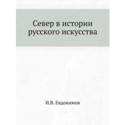 Север в истории русского искусства 38732632