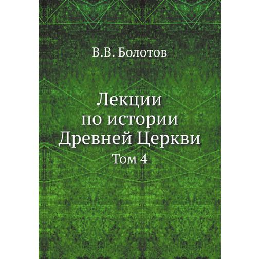 Лекции по истории Древней Церкви (Издательство: ЁЁ Медиа) 38733617