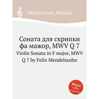 Соната для скрипки фа мажор, MWV Q 7