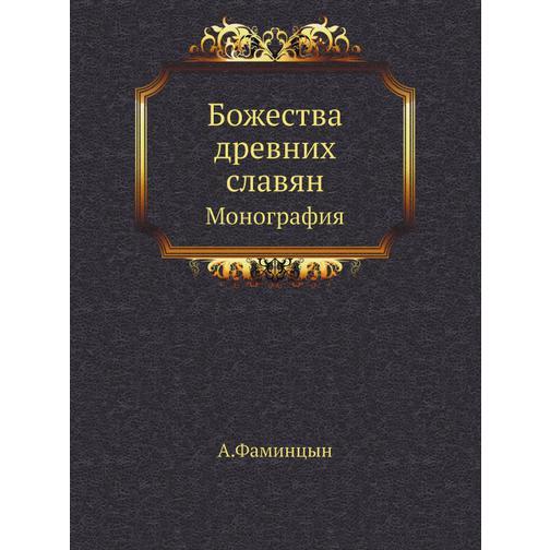 Божества древних славян 38716629