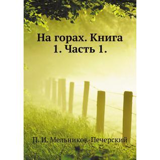 На горах (Автор: П.И. Мельников-Печерский)
