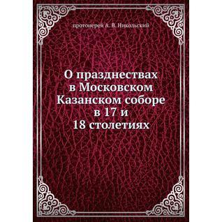 О празднествах в Московском Казанском cоборе