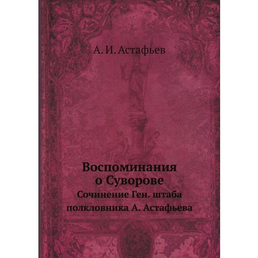 Воспоминания о Суворове 38716970