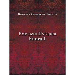 Емельян Пугачев Книга 1