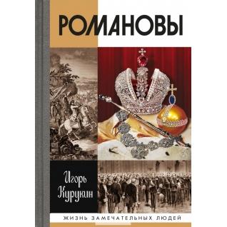 Игорь Курукин. Романовы, 978-5-235-03572-0, 9785235035720, 978-5-235-03778-6
