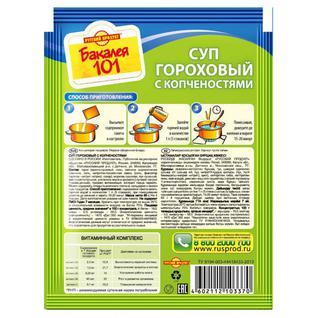 Русский продукт Суп Бакалея 101 Гороховый с копченостями 65г