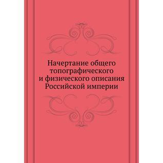Начертание общего топографического и физического описания Российской империи