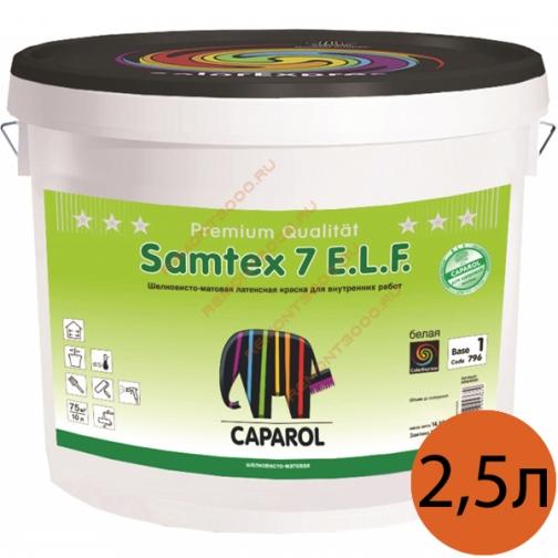 КАПАРОЛ Самтекс 7 краска интерьерная латексная (2,5л) / CAPAROL Samtex 7 ELF краска интерьерная шелковисто-матовая (2,5л) Капарол 36983583