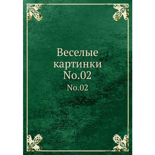 Веселые картинки (ISBN 13: 978-5-458-24561-6) 38716855