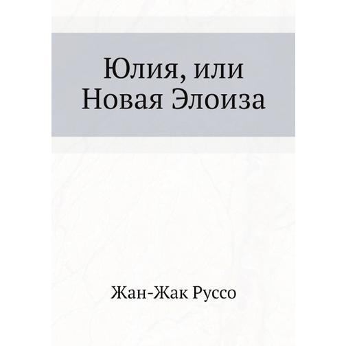 Юлия, или Новая Элоиза 38732962