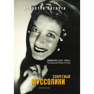 Секретный Муссолини. Дневники 1932—1938 гг. (Автор: К. Петаччи)