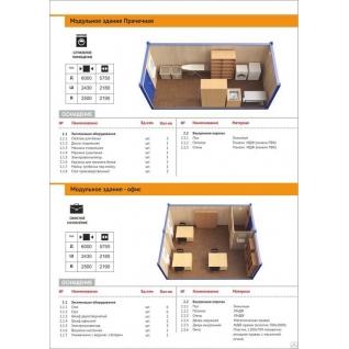 Аренда офисного здания и прачечной ( на базе блок-контейнеров (2,5х6 м.))