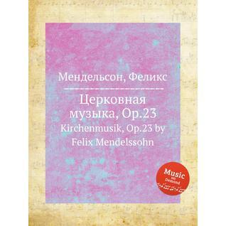 Церковная музыка, Op.23