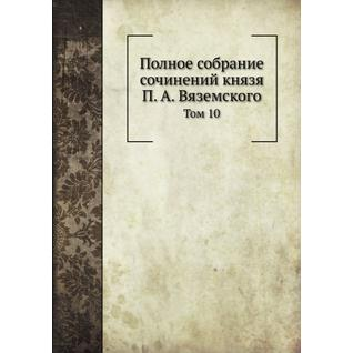 Полное собрание сочинений князя П. А. Вяземского