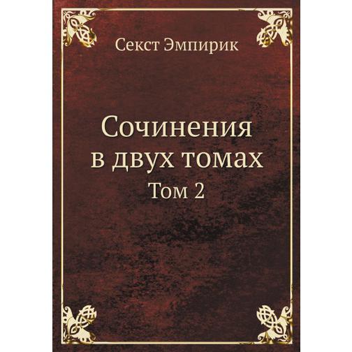 Сочинения в двух томах 38733700